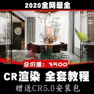 【渲染器】2020年最新CR5.0渲染器软件下载+渲染器安装全套教程